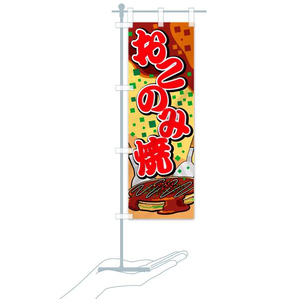 のぼり おこのみ焼 のぼり旗のデザインBのミニのぼりイメージ