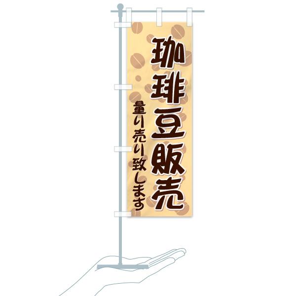 のぼり 珈琲豆販売 のぼり旗のデザインBのミニのぼりイメージ