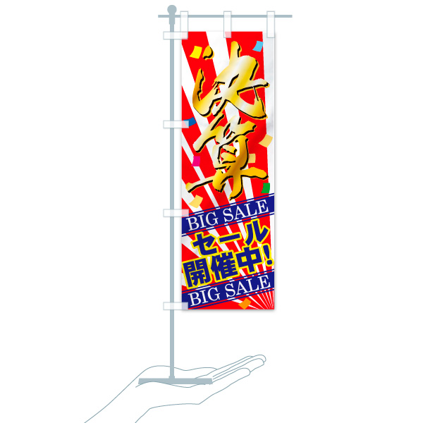 のぼり 決算 のぼり旗のデザインCのミニのぼりイメージ