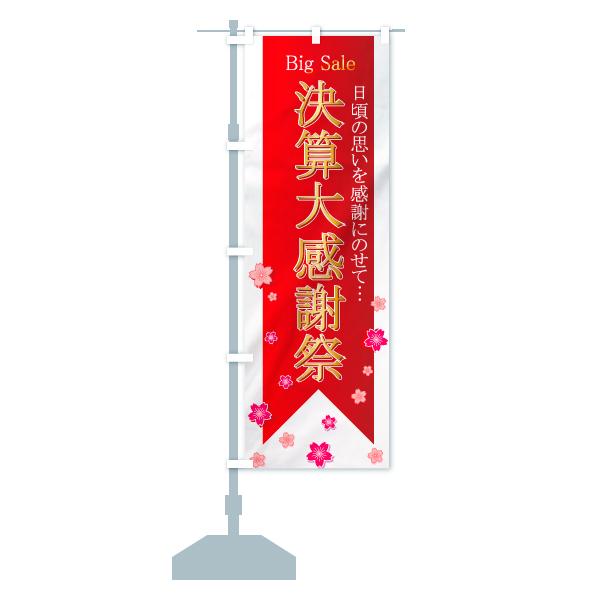 のぼり 決算大感謝祭 のぼり旗のデザインAの設置イメージ