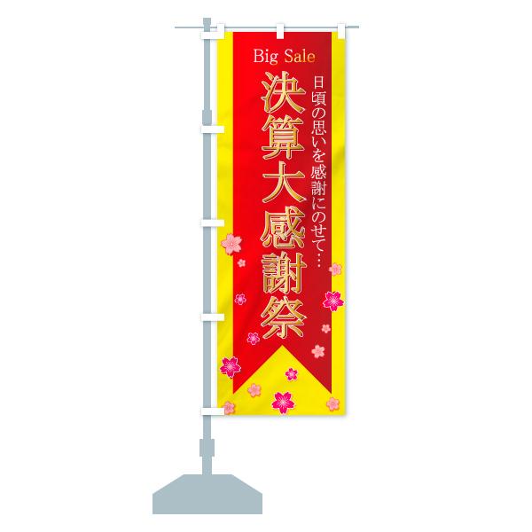 のぼり 決算大感謝祭 のぼり旗のデザインBの設置イメージ