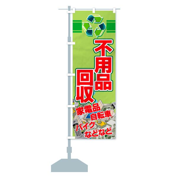 のぼり 不用品回収 のぼり旗のデザインAの設置イメージ