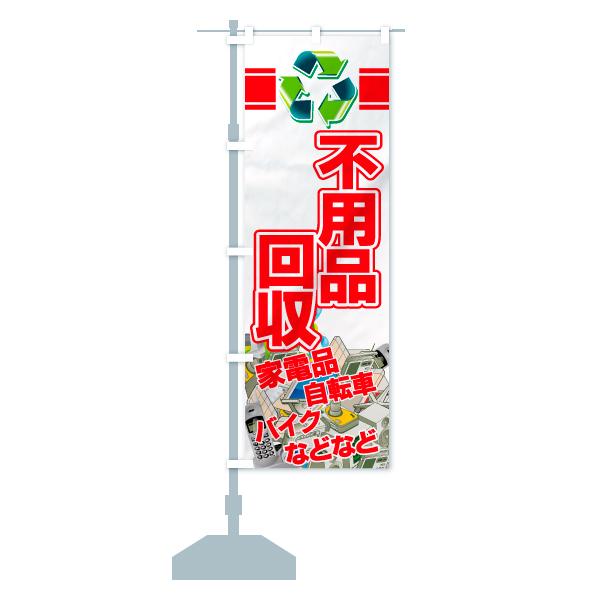 のぼり 不用品回収 のぼり旗のデザインBの設置イメージ