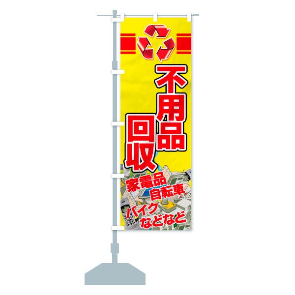 のぼり 不用品回収 のぼり旗のデザインCの設置イメージ