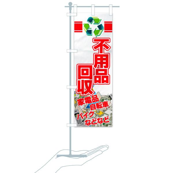 のぼり 不用品回収 のぼり旗のデザインBのミニのぼりイメージ