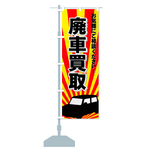 のぼり 廃車買取 のぼり旗のデザインBの設置イメージ