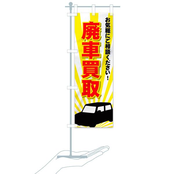 のぼり 廃車買取 のぼり旗のデザインAのミニのぼりイメージ