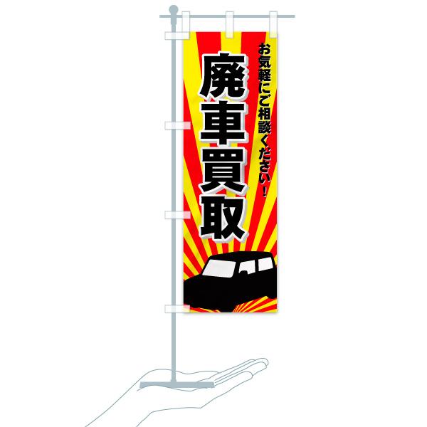 のぼり 廃車買取 のぼり旗のデザインBのミニのぼりイメージ