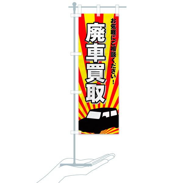 のぼり 廃車買取 のぼり旗のデザインCのミニのぼりイメージ