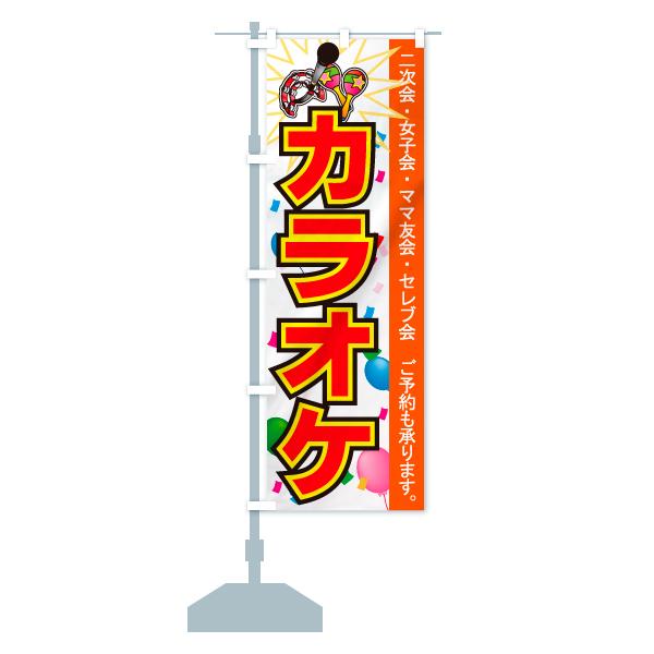 のぼり カラオケ のぼり旗のデザインCの設置イメージ