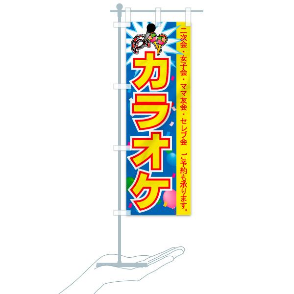 のぼり カラオケ のぼり旗のデザインAのミニのぼりイメージ