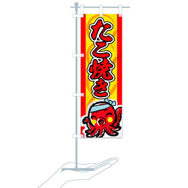 のぼり たこ焼き のぼり旗のデザインAのミニのぼりイメージ