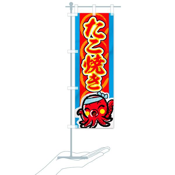 のぼり たこ焼き のぼり旗のデザインCのミニのぼりイメージ