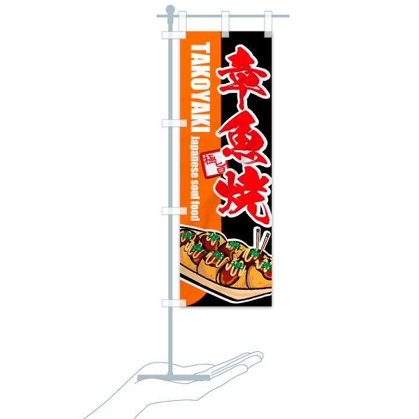 のぼり 章魚焼 のぼり旗のデザインBのミニのぼりイメージ