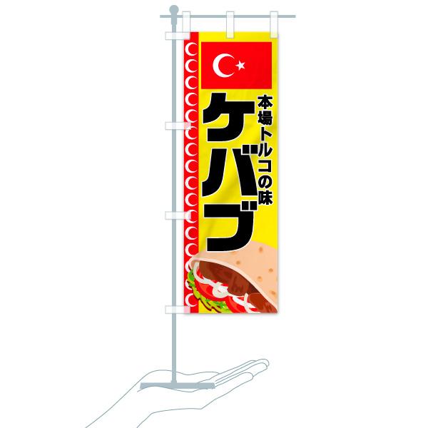 のぼり ケバブ のぼり旗のデザインBのミニのぼりイメージ