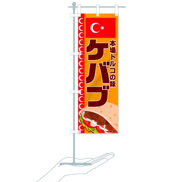 のぼり ケバブ のぼり旗のデザインCのミニのぼりイメージ
