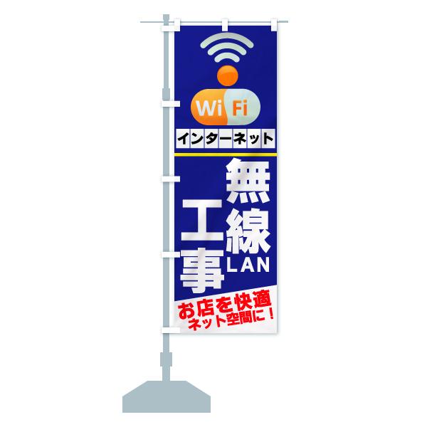 のぼり 無線LAN工事 のぼり旗のデザインAの設置イメージ
