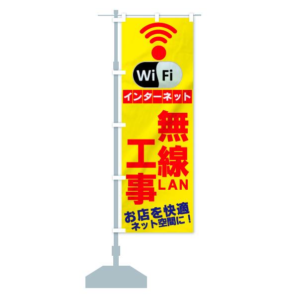 のぼり 無線LAN工事 のぼり旗のデザインCの設置イメージ
