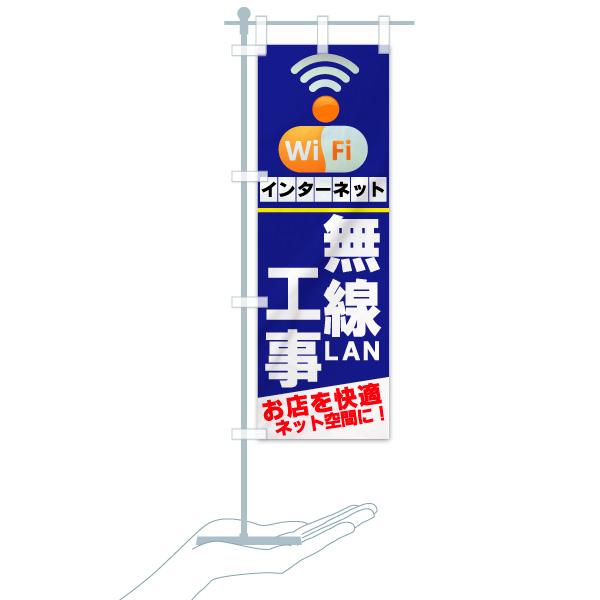 のぼり 無線LAN工事 のぼり旗のデザインAのミニのぼりイメージ