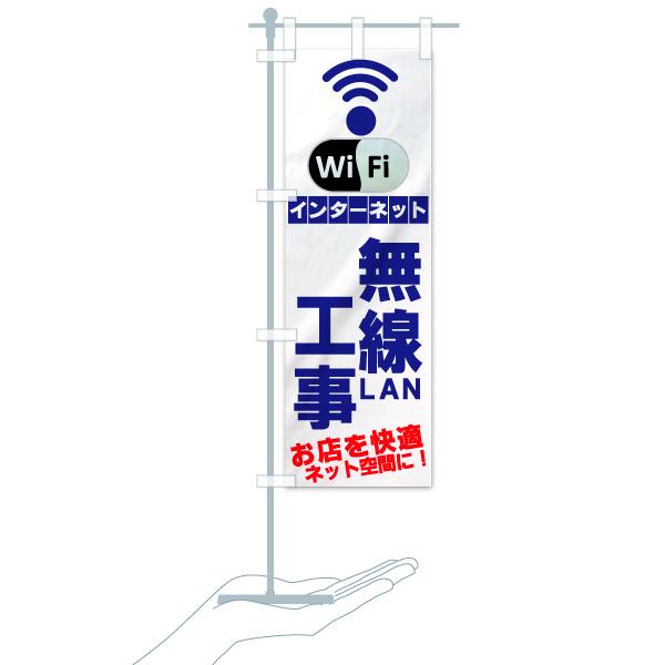 のぼり 無線LAN工事 のぼり旗のデザインBのミニのぼりイメージ