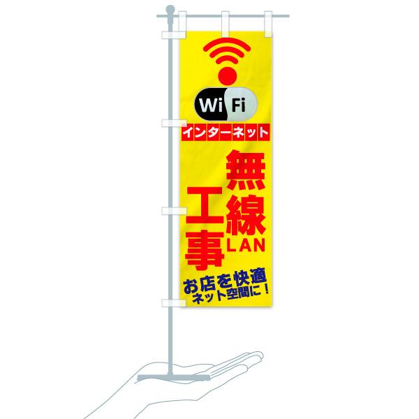 のぼり 無線LAN工事 のぼり旗のデザインCのミニのぼりイメージ