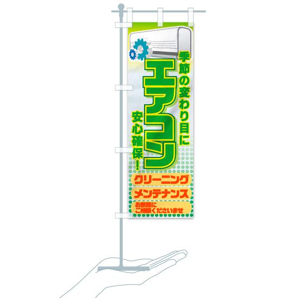 のぼり エアコンクリーニング のぼり旗のデザインCのミニのぼりイメージ