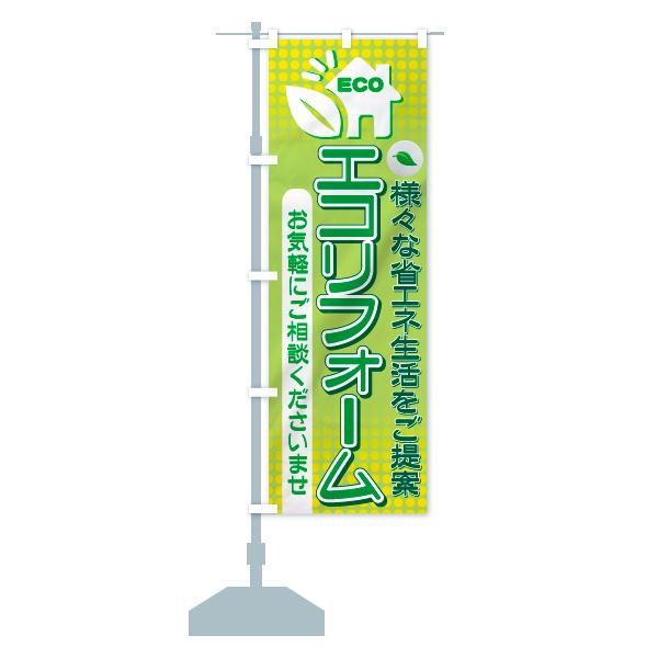 のぼり エコリフォーム のぼり旗のデザインAの設置イメージ