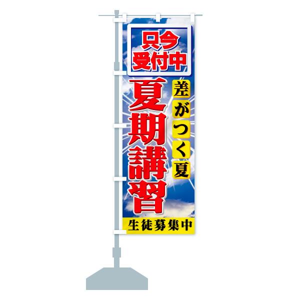 のぼり 夏期講習 のぼり旗のデザインBの設置イメージ