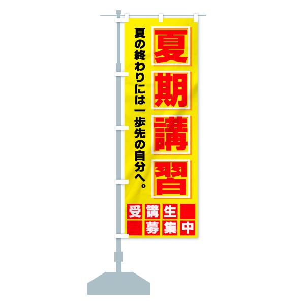 のぼり 夏期講習 のぼり旗のデザインCの設置イメージ