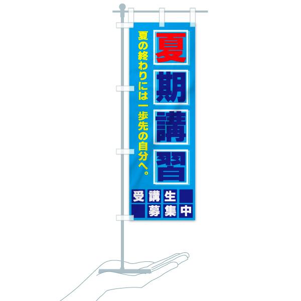 のぼり 夏期講習 のぼり旗のデザインBのミニのぼりイメージ