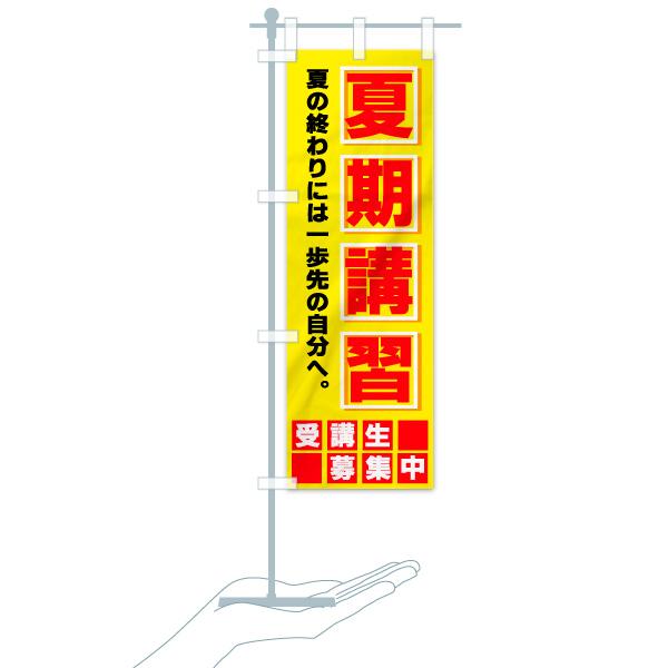 のぼり 夏期講習 のぼり旗のデザインCのミニのぼりイメージ