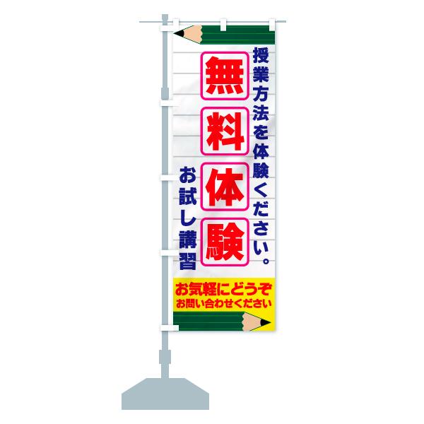 のぼり 無料体験授業 のぼり旗のデザインAの設置イメージ