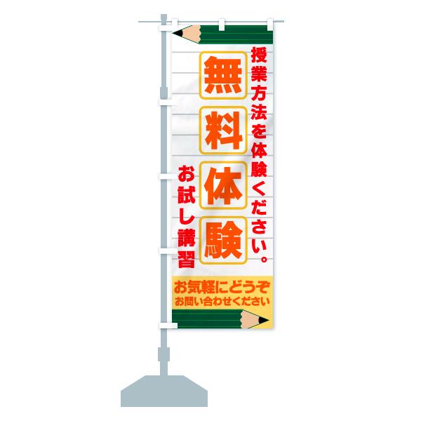 のぼり 無料体験授業 のぼり旗のデザインCの設置イメージ