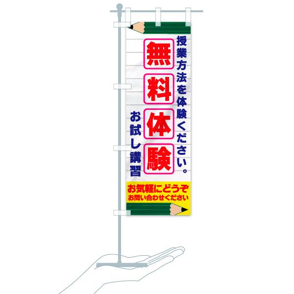 のぼり 無料体験授業 のぼり旗のデザインAのミニのぼりイメージ