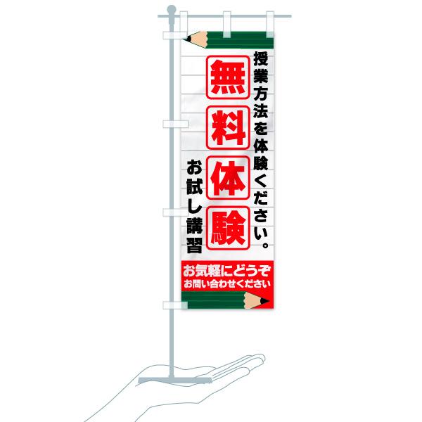 のぼり 無料体験授業 のぼり旗のデザインBのミニのぼりイメージ