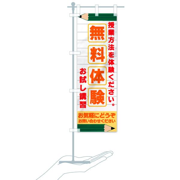 のぼり 無料体験授業 のぼり旗のデザインCのミニのぼりイメージ