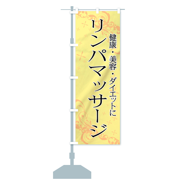 のぼり リンパマッサージ のぼり旗のデザインBの設置イメージ