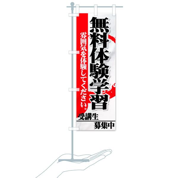 のぼり 無料体験学習 のぼり旗のデザインAのミニのぼりイメージ