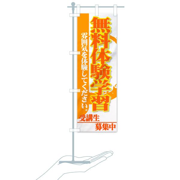 のぼり 無料体験学習 のぼり旗のデザインCのミニのぼりイメージ