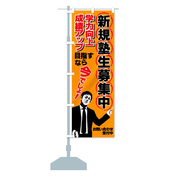 のぼり 新規塾生募集中 のぼり旗のデザインAの設置イメージ