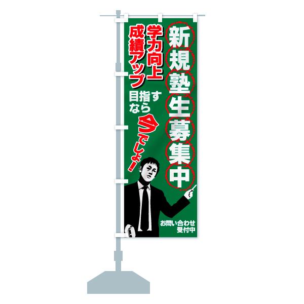 のぼり 新規塾生募集中 のぼり旗のデザインBの設置イメージ