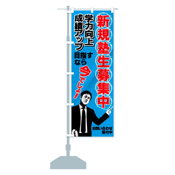 のぼり 新規塾生募集中 のぼり旗のデザインCの設置イメージ