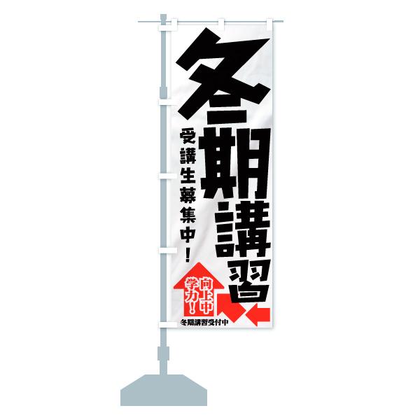 のぼり 冬期講習 のぼり旗のデザインAの設置イメージ