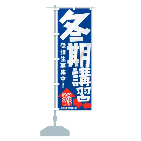 のぼり 冬期講習 のぼり旗のデザインBの設置イメージ