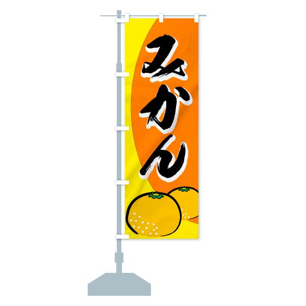 のぼり みかん のぼり旗のデザインAの設置イメージ