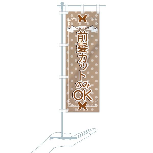 のぼり 前髪カットのみOK のぼり旗のデザインCのミニのぼりイメージ