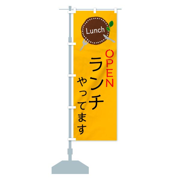 のぼり ランチ のぼり旗のデザインBの設置イメージ
