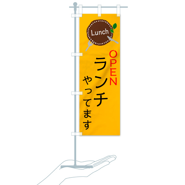 のぼり ランチ のぼり旗のデザインBのミニのぼりイメージ