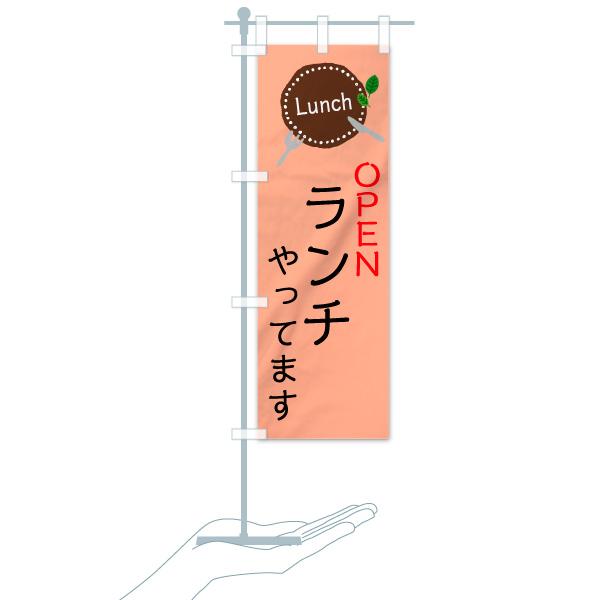 のぼり ランチ のぼり旗のデザインCのミニのぼりイメージ