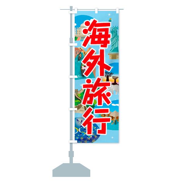 のぼり 海外旅行 のぼり旗のデザインAの設置イメージ